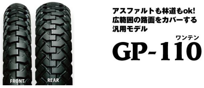 【IRC】GP110 4.60S18 4PR WT ※明日楽非対応 バイクパーツセンター