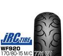 【IRC】WF920 170/80-15 M/C 77H WT※明日楽非対応 バイクパーツセンター