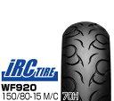 【IRC】WF920 150/80-15M/C 70H※明日楽非対応 バイクパーツセンター