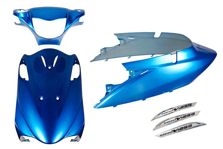 スズキ アドレスV125【CF46A/CF4EA】エンブレム付き 外装セット 3点 青 ブルー《限定セット》【外装セット】バイクパーツセンター