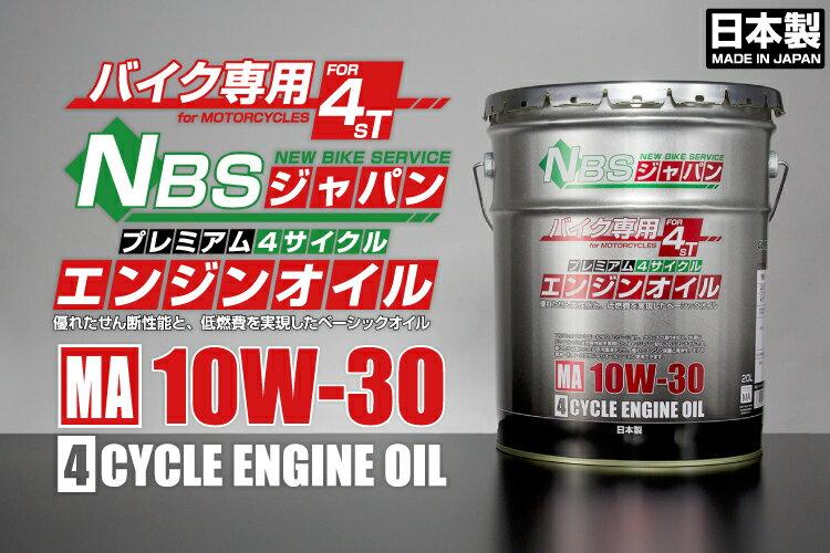 【予約商品】プレミアムエンジンオイル 10W-30 20Lペール缶 日本国内産 バイク用 NBSジャパン G1互換 スクーター 4stオイル バイクパーツセンター