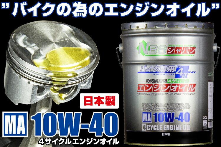 プレミアムエンジンオイル 10W-40 20Lペール缶 日本国内産 バイク用 NBSジャパン スクーター 4stオイル バイクパーツセンター