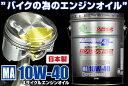 プレミアムエンジンオイル 10W-40 20Lペール缶 日本国内産 バイク用 NBSジャパン G1互換 スクーター 4stオイル バイクパーツセンター