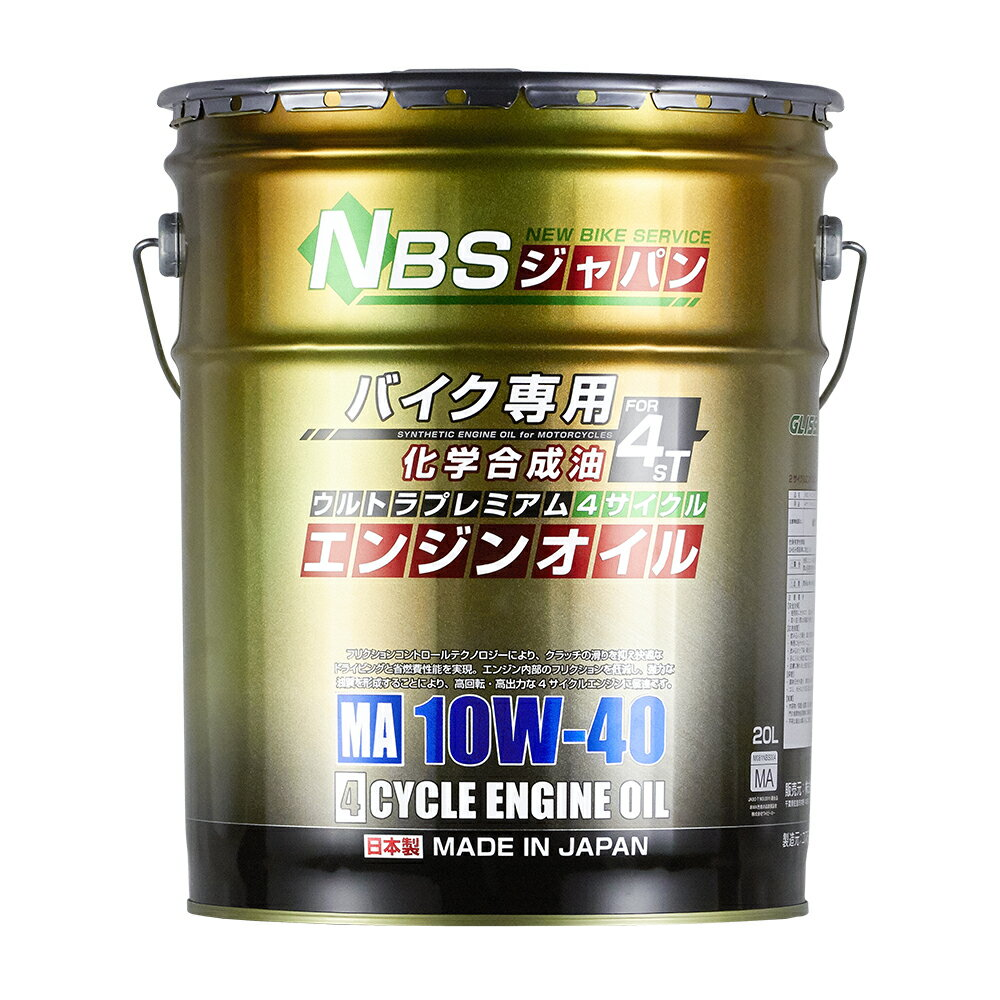 ウルトラプレミアムエンジンオイル 部分化学合成油 10W-40 20Lペール缶 日本国内産 バイク用 NBSジャパン スクーター 4stオイル バイクパーツセンター