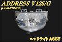 スズキ アドレスV125【CF46A】ヘッドライトAssy バイクパーツセンター