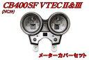 CB400SF−VTEC【NC39】メーターカバーセット【スーパーフォア】 バイクパーツセンター