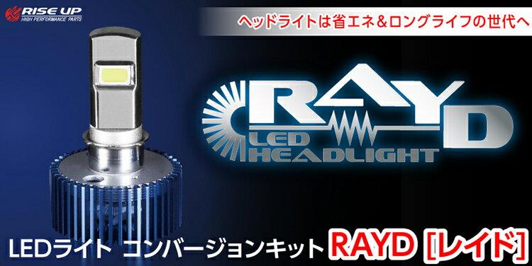 LED ヘッドライト【RAYD】H4 PH7 PH8 ハイビーム15W ロービーム8W Hi/Lo切り替え機能有 バイク用 モンキー ゴリラ グロム アプリオ2 バイクパーツセンター