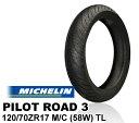 【ミシュラン】 PILOT ROAD3 120/70 ZR 17 M/C (58W) TL 033610 【パイロットロード3】 MICHELIN バイクパーツ...