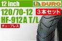 【DURO】120/70-12 51J HF-912A T/L 3本セット【バイク】【オートバイ】【タイヤ】【高品質】【ダンロップ】【OEM】【デューロ】