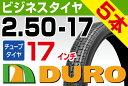 【DURO】2.50-17 HF-303 4PR T/T 5本セット【バイク】【オートバイ】【タイヤ】【高品質】【ダンロップ】【OEM】【デューロ】