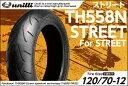 【UNILLI】120/70-12 TH558N 51L 3本セット【ハイグリップ】【ストリート】【バイク】【オートバイ】【タイヤ】【高品質】