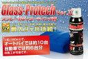 グラスプロテック Ver.2 ボディコーティング剤&Mファイバーウェス2枚付き【マイクロファイバークロス付き】【洗車】【撥水】 バイクパーツセンター