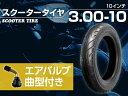 【NBS】3.00-10 4PR T/L【バイク】【オートバイ】【タイヤ】【高品質】&【エアバルブ曲型1個付き】
