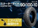 【NBS】90/100-10 4PR T/L【バイク】【オートバイ】【タイヤ】【高品質】&【エアバルブ曲型1個付き】