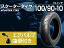 【NBS】100/90-10 56J T/L【バイク】【オートバイ】【タイヤ】【高品質】&【エアバルブ曲型1個付き】
