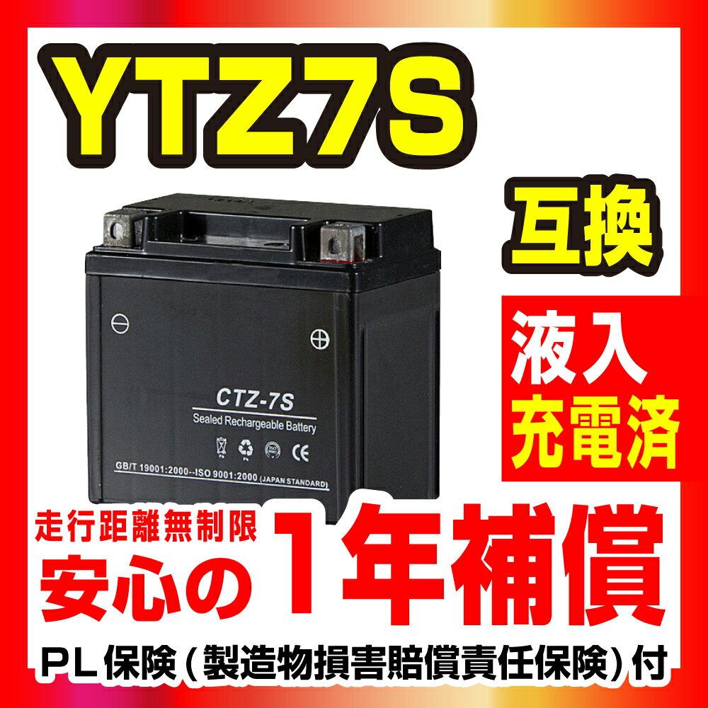 NBS【CTZ7S】【液入り】【1年保証】密閉型 MFバッテリー メンテナンスフリー バイク用 オートバイ【YTZ7S/YTZ6】【FTZ5L-BS/FTZ7S】【互換】 GSYUASA 日本電池 古河電池 新神戸電機 HITACHI バイクパーツセンター