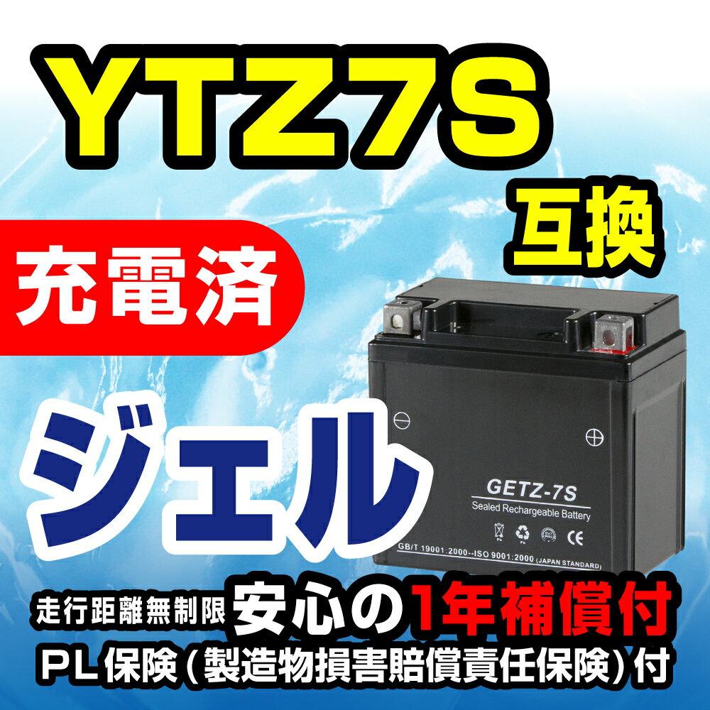 NBS【GETZ7S】【ジェルバッテリー】【液入り】【1年保証】密閉型 MFバッテリー メンテナンスフリー バイク用 オートバイ【YTZ7S/YTZ6】【FTZ5L-BS/FTZ7S】【互換】GSYUASA 日本電池 古河電池 新神戸電機 HITACHI バイクパーツセンター