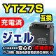 最安値挑戦中!安心の1年間保証♪ジェルバッテリーGETZ-7S(YTZ-7S互換)保証書付【GSYUASA互換】【PCX等】『バイクパーツセンター』