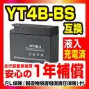 バッテリー メンテナンス オートバイ 古河電池 新神戸電機