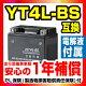 ☆サマーセール☆NT4L-BS(YT4L-BS)4LBSバーディ50バーディ80/90[BC41A/BD42A]【液付属】