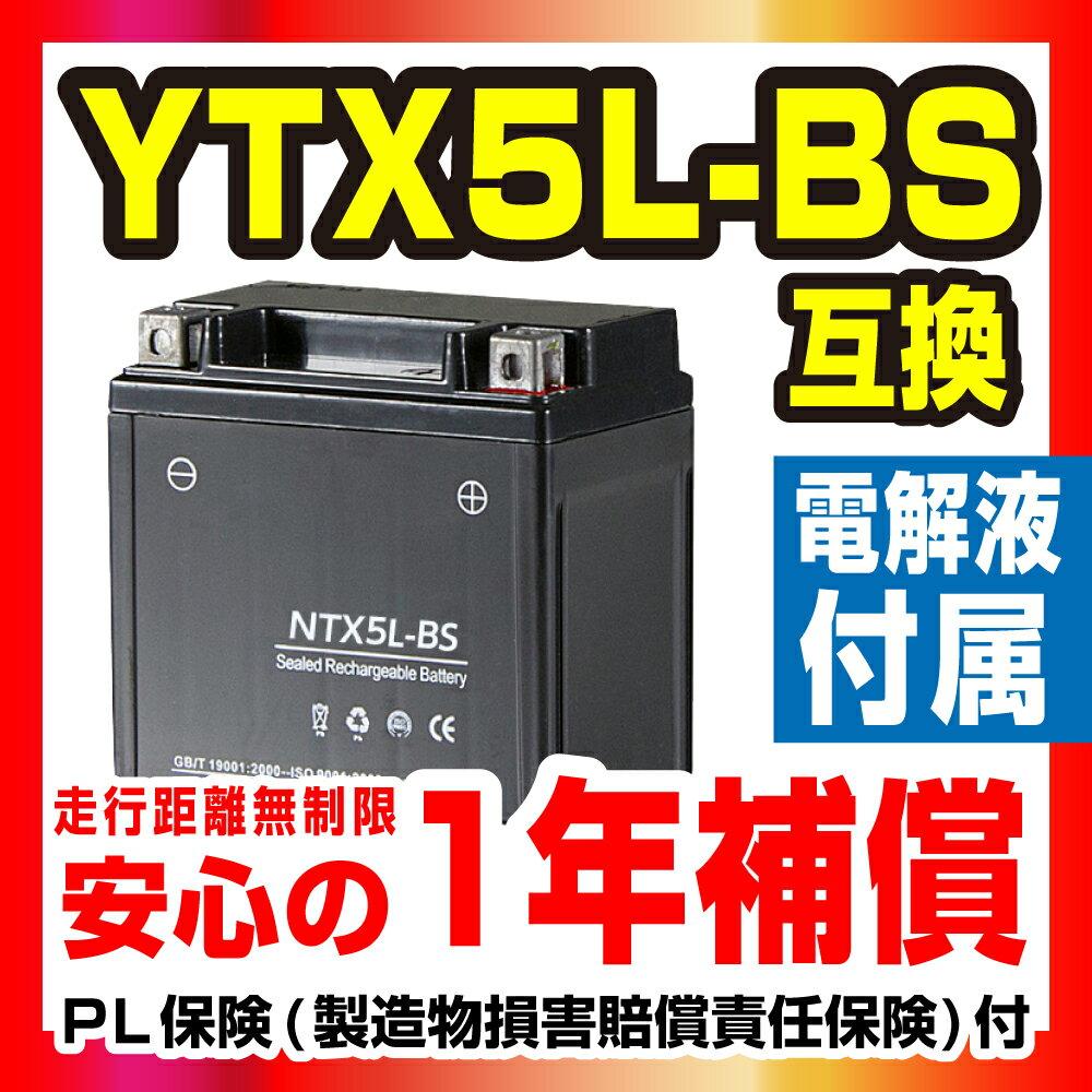 NBS【NTX5L-BS】【液別】【1年保証】密閉型 MFバッテリー メンテナンスフリー バイク用 オートバイ【GTX5L-BS】【FTX5L-BS】【KTX5L-BS】【5LBS】【互換】 GSYUASA 日本電池 古河電池 新神戸電機 バイクパーツセンター
