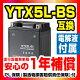 NTX5L-BS【YTX5L-BSGTX5L-BSFTX5L-BSDTX5L-BS】充電済バッテリーリード100アドレスV100ビーノバイクバッテリー【GSYUASA互換】【12ヶ月保証】