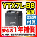 NTX7L-BS充電済バッテリーYTX7L-BS互換リード110DioホーネットCBR【YTX7L-BS/GTX7L-BS/FTX7L-BS互換】GSYUASAユアサ◆液入り充電済み◆1年保証◆『バイクパーツセンター』