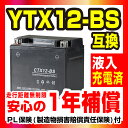 NBS【CTX12-BS】【液入り】【1年保証】密閉型 MFバッテリー メンテナンスフリー バイク用 オートバイ【GTX12-BS】【FTX12-BS】【KTX...