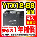 ◆液入り充電済みMFバッテリー◆CTX12-BSVFR800[RC46]VFR750F[RC36]VTR1000F[SC36]『バイクパーツセンター』