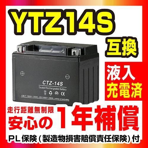 ★高品質バイクバッテリー★CTZ-14SFZ1/FAZER[RN21J]【液入り充電済み】『バイクパーツセンター』