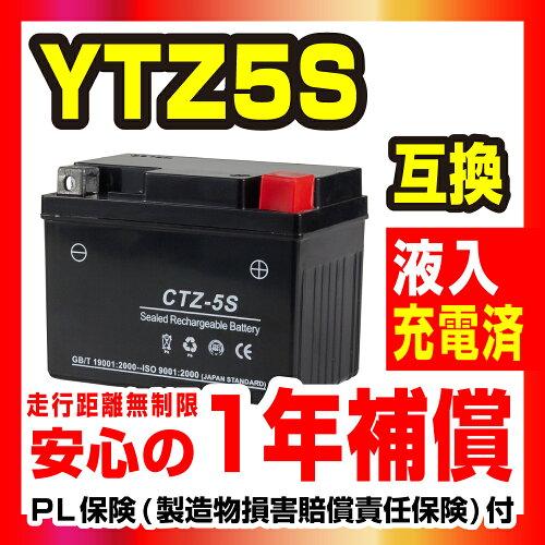 CTZ5S【YTZ5S互換】【1年保証】『バイクパーツセンター』
