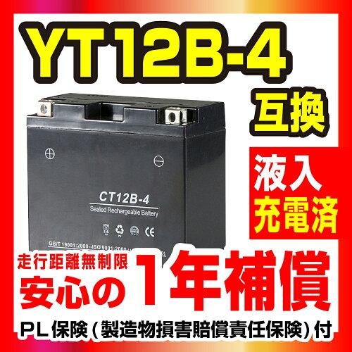 ◆12ヶ月保証◆CT12B-4FZ6-NTDM850[RN03J]TDM900『バイクパーツセンター』