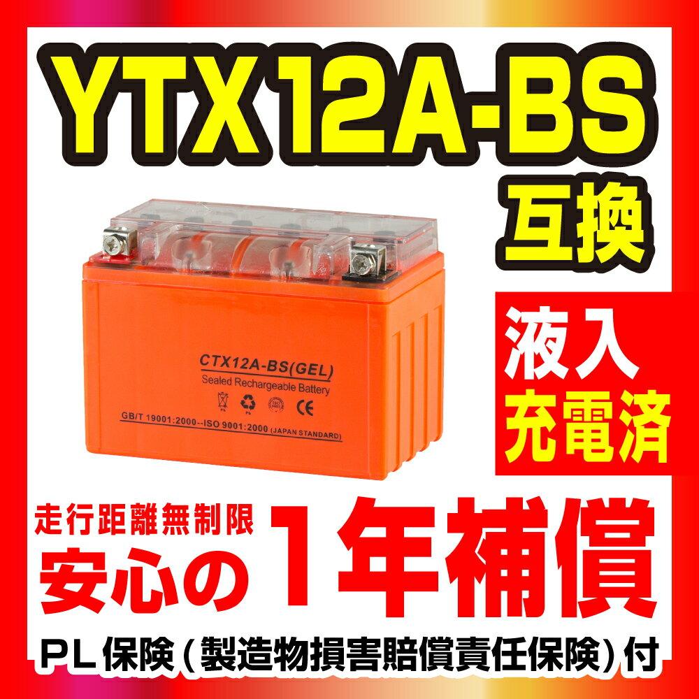 NBS【CTX12A-BS】【ジェルバッテリー】【液入り】【1年保証】密閉型 MFバッテリー メンテナンスフリー バイク用 オートバイ【FT12A-BS/FTZ9-BS】【12ABS】【互換】 GSYUASA 日本電池 古河電池 新神戸電機 HITACHI バイクパーツセンター