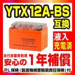 【高品質GELバッテリー】★1年保証付き★CTX12A-BSバンディット1250/S[GW72A]TL1000R[VT52A]『バイクパーツセンター』