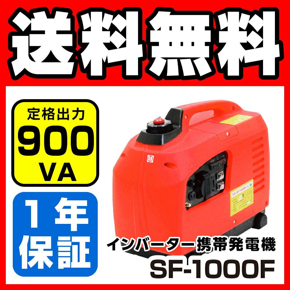 『屋外作業』 携帯発電機(インバーター式、正弦波) SF-1000F 赤【900W】【持ち運びに便利な小型発電機】 バイクパーツセンター