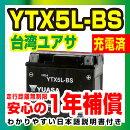 台湾ユアサ液入り充電済みYTX5L-BS届いてすぐ使える【1年保証】◆高品質ユアサバッテリー◆『バイクパーツセンター』