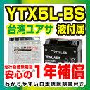 台湾ユアサ YTX5L-BS【液別】◆GTX5L-BS FTX5L-BS KTX5L-BS DTX5L-BS 互換◆【1年保証】密閉型 MFバッテリー メンテナ...