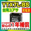 台湾ユアサ液入り充電済YTX7L-BS届いてすぐ使える!【1年保証】◆高品質YUASAバッテリー◆『バイクパーツセンター』