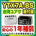 【1年保証長期補償付】YUASAユアサバッテリーYTX7A-BS【シグナスマジェスティー】【GSYUASA互換】『バイクパーツセンター』