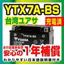 台湾ユアサ YTX7A-BS【液入り充電済】◆GTX7A-BS FTX7A-BS KTX7A-BS DTX7A-BS 互換◆【1年保証】密閉型 MFバッテリー ...