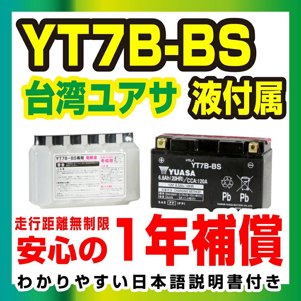 台湾ユアサ YT7B-BS【液別】◆GT7B-4 FT7B-4 7B4 DR-Z400 互換◆【1年保証】密閉型 MFバッテリー メンテナンスフリー バイク バッテリー オートバイ GSYUASA 日本電池 古河電池 新神戸電機 HITACHI バイクパーツセンター