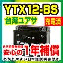 台湾ユアサ YTX12-BS【液入り充電済】◆GTX12-BS FTX12-BS KTX12-BS STX12-BS 12BS 互換◆【1年保証】密閉型 MFバ...