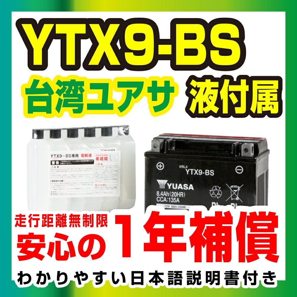 台湾ユアサ YTX9-BS【液別】◆GTX9-BS FTX9-BS STX9-BS YTR9-BS 9BS 互換◆【1年保証】密閉型 MFバッテリー メンテナンスフリー バイク バッテリー オートバイ GSYUASA 日本電池 古河電池 新神戸電機 HITACHI バイクパーツセンター