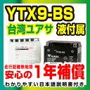 台湾ユアサ YTX9-BS【液別】◆GTX9-BS FTX9-BS STX9-BS YTR9-BS 9BS 互換◆【1年保証】密閉型 MFバッテリー メンテナン...