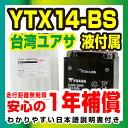 台湾ユアサ YTX14-BS【液別】◆DTX14-BS GTX14-BS FTX14-BS 14BS 互換◆【1年保証】密閉型 MFバッテリー メンテナンスフリ...