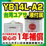 【1年保証長期補償付】【送料無料】台湾YUASAユアサバッテリーYB14L-A2GSYUASA互換】『バイクパーツセンター』
