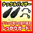 ☆冬物処分セール☆ナックルバイザー ブラック 汎用 オフ車 モタード バイクパーツセンター
