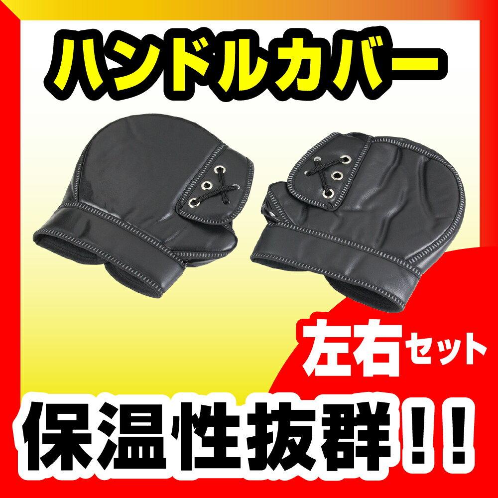 ☆冬物特集☆バイク用 防寒ハンドルカバーセット バイクパーツセンター