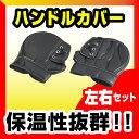 ☆冬物処分セール☆バイク用 防寒ハンドルカバーセット バイクパーツセンター