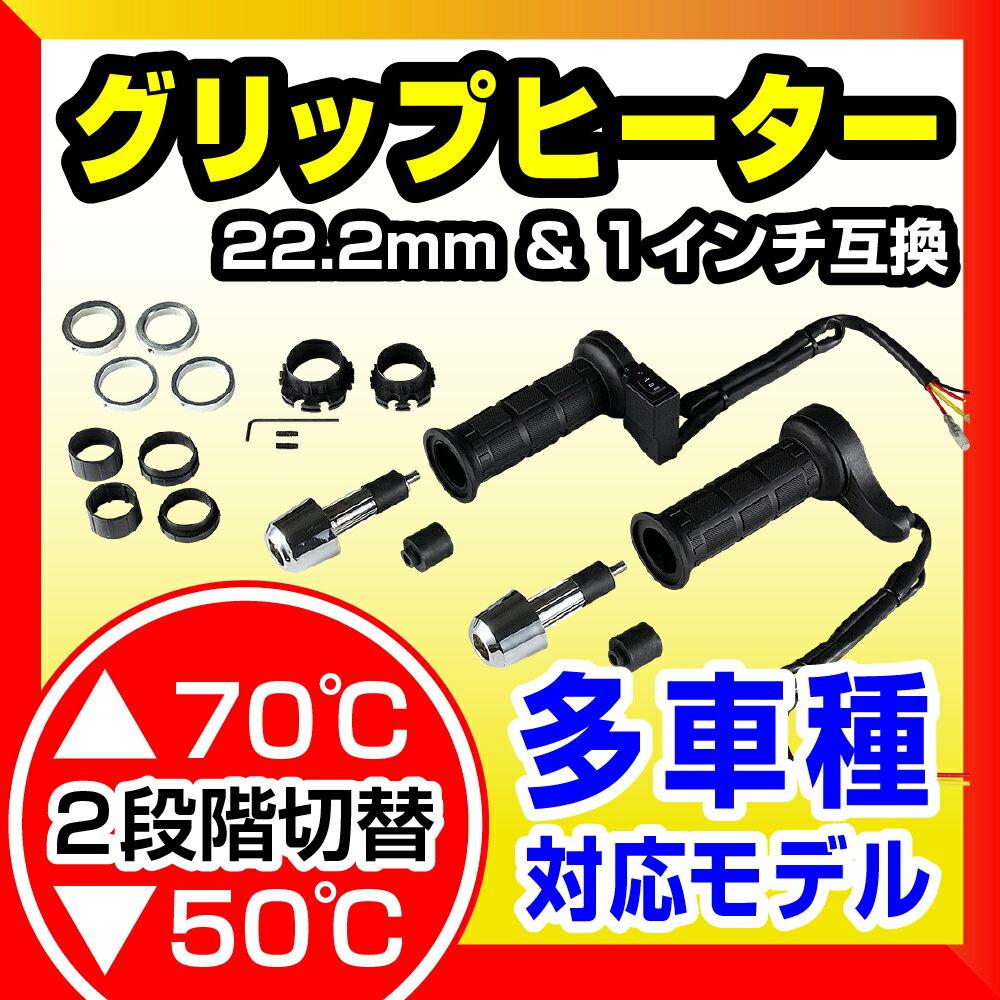グリップヒーター 貫通式 50/75℃ 2段階調整式 22.2mm&1インチ互換タイプ  ホットグリップ  バイクパーツセンター